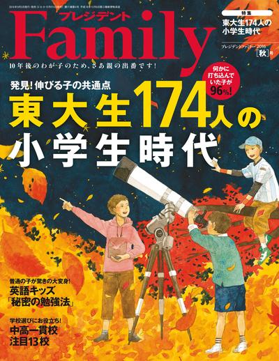 プレジデントFamily (ファミリー)2016年 10月号-電子書籍