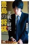 豊島の将棋 実戦と研究-電子書籍