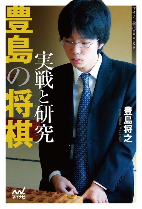 豊島の将棋 実戦と研究拡大写真