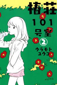 椿荘101号室 2巻