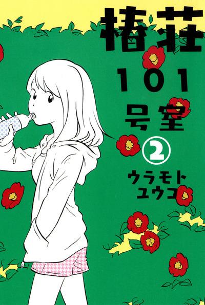 椿荘101号室 2巻-電子書籍