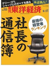 週刊東洋経済 2014年6月21日号