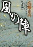 風の陣【大望篇】-電子書籍