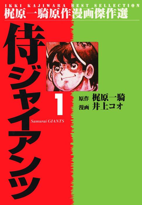 侍ジャイアンツ(1)-電子書籍-拡大画像