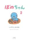ぼのちゃん(2)-電子書籍