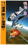 原子力空母「信濃」南シナ海海戦 下-電子書籍
