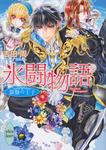 氷闘物語 銀盤の王子-電子書籍