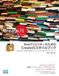 WebクリエイターのためのCreateJSスタイルブック JavaScript+HTML5で作るアニメーション/インタラクティブコンテンツ-電子書籍