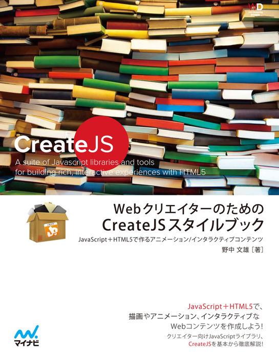 WebクリエイターのためのCreateJSスタイルブック JavaScript+HTML5で作るアニメーション/インタラクティブコンテンツ拡大写真