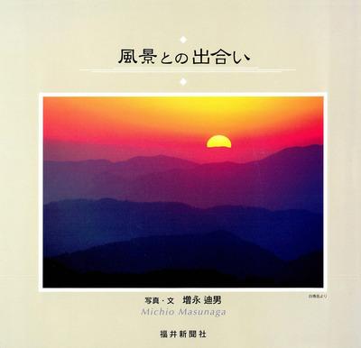 風景との出合い-電子書籍