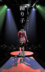シリーズ二十四人の女 十三 踊り子 ランディ明美-電子書籍