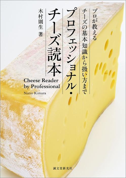 プロフェッショナル・チーズ読本拡大写真