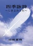 四季詠詩~しきよみうた~-電子書籍