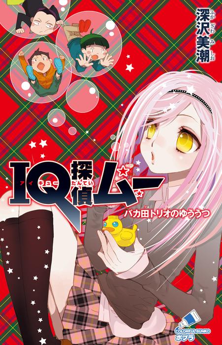 IQ探偵ムー 14 バカ田トリオのゆううつ-電子書籍-拡大画像