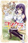 ヨメクラ【電子特別版】 2-電子書籍