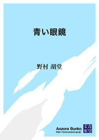 青い眼鏡-電子書籍