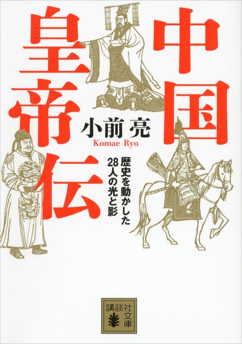 中国皇帝伝 歴史を動かした28人の光と影拡大写真