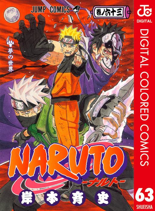 NARUTO―ナルト― カラー版 63拡大写真