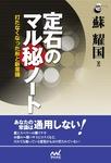 定石のマル秘ノート-電子書籍