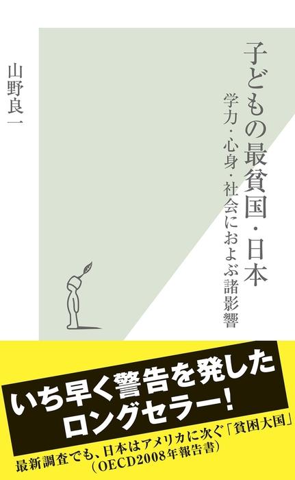 子どもの最貧国・日本~学力・心身・社会におよぶ諸影響~拡大写真