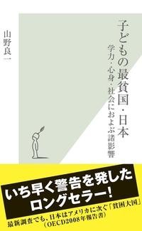 子どもの最貧国・日本~学力・心身・社会におよぶ諸影響~-電子書籍