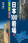 フリークライミング日本100岩場4 東海・関西 増補改訂新版-電子書籍
