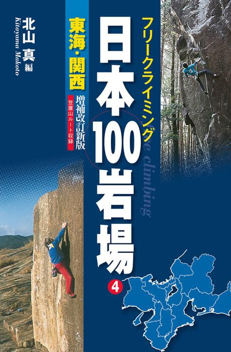 フリークライミング日本100岩場4 東海・関西 増補改訂新版-電子書籍-拡大画像