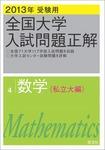 2013年受験用 全国大学入試問題正解 数学(私立大編)-電子書籍