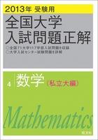 「全国大学入試問題正解(数学)」シリーズ