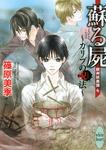 蘇る屍 ~カリブの呪法~ 欧州妖異譚(6)-電子書籍