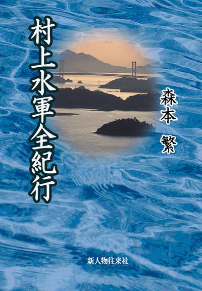 村上水軍全紀行-電子書籍