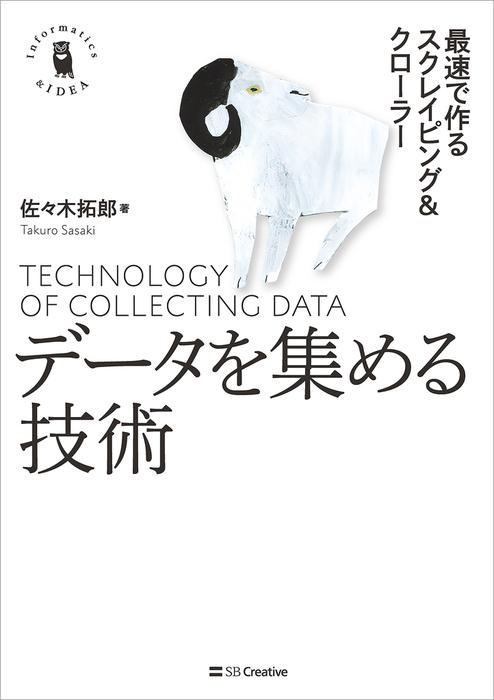 データを集める技術-電子書籍-拡大画像