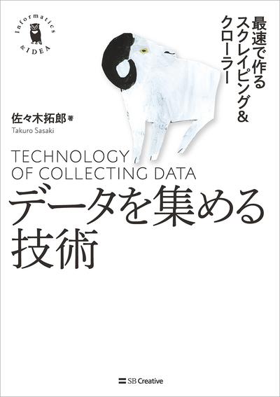 データを集める技術-電子書籍
