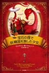 宝石の筏で妖精国を旅した少女-電子書籍