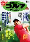 週刊ゴルフダイジェスト 2015/8/11号-電子書籍