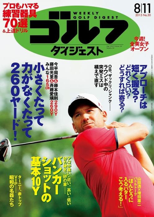 週刊ゴルフダイジェスト 2015/8/11号拡大写真