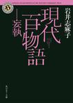 現代百物語 妄執-電子書籍