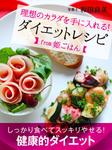 理想のカラダを手に入れる! ダイエットレシピfrom姫ごはん-電子書籍