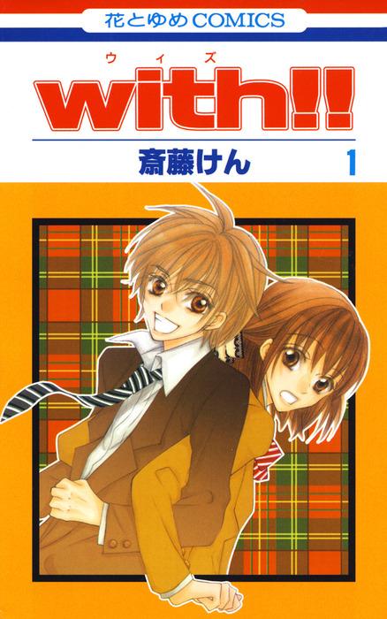 with!! 1巻拡大写真