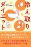 冷え取りダイエット-電子書籍