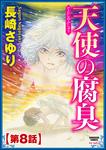 天使の腐臭(分冊版) 【第8話】-電子書籍