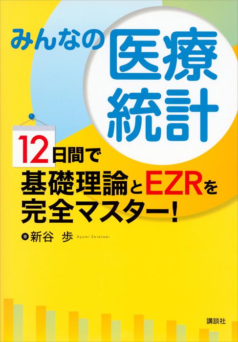 みんなの医療統計 12日間で基礎理論とEZRを完全マスター!-電子書籍-拡大画像