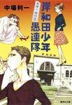 岸和田少年愚連隊 血煙り純情篇-電子書籍