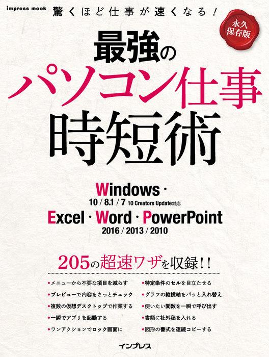 最強のパソコン仕事 時短術 Windows・Excel・Word・PowerPoint-電子書籍-拡大画像