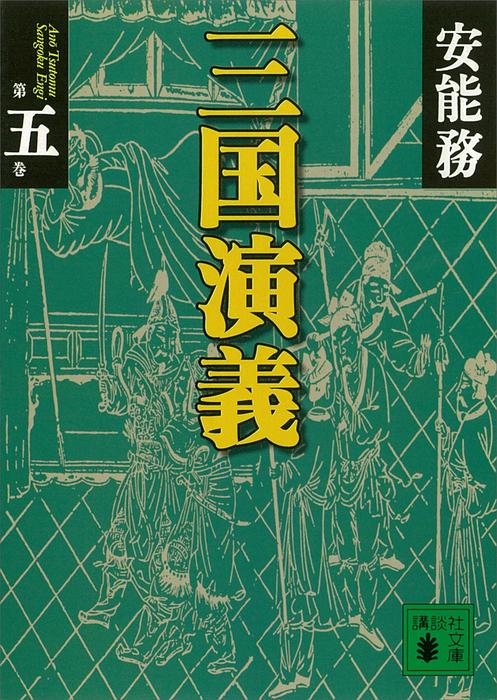 三国演義 第五巻-電子書籍-拡大画像