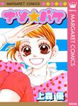 ナツ☆バケ-電子書籍