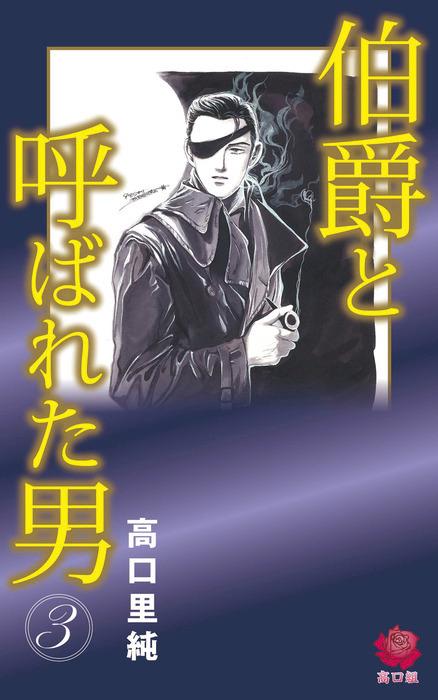 伯爵と呼ばれた男(3)-電子書籍-拡大画像