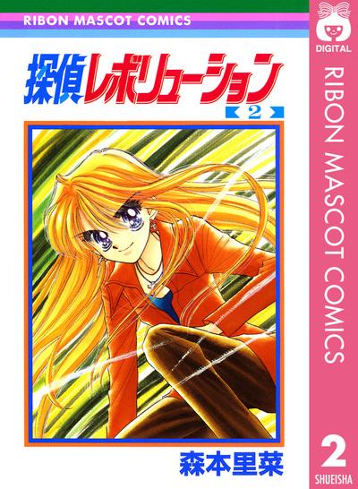 探偵レボリューション 2-電子書籍