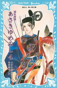 源氏物語 あさきゆめみし(4)