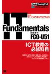 Get! CompTIA IT Fundamentals ICT教育の必修科目(試験番号:FC0-U51)-電子書籍